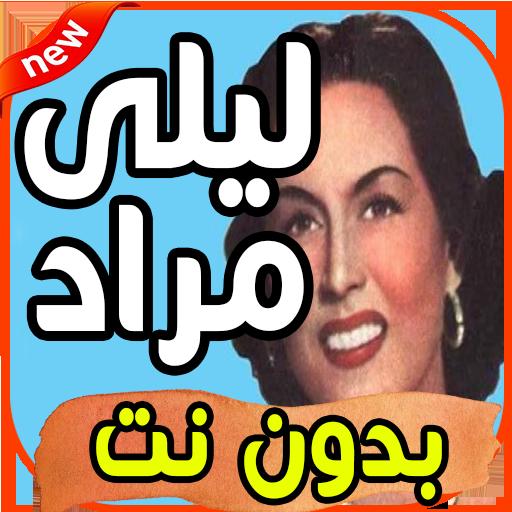 أغاني ليلى مراد Leila Mourad بدون نت Apps On Google Play