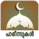 Hadeesukal-Malayalam Hadith Download for PC Windows 10/8/7