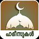 Hadeesukal-Malayalam Hadith Download for PC Windows 10/8/7