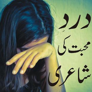 Sad urdu poetry dukhi shayarii apps on google play screenshot image thecheapjerseys Choice Image