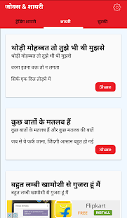 Jokes & Shayari in Hindi- screenshot thumbnail