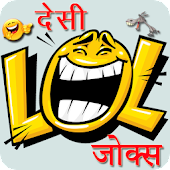 Desi hindi jokes and kanpuriya comedy jokes 2019