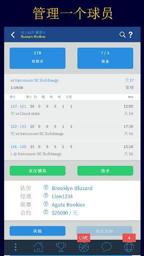 CyberDunk 2 篮球经理
