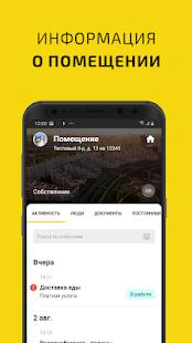 Download УК ЖС For PC Windows and Mac apk screenshot 4