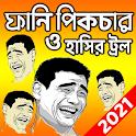 বাংলা ফানি ট্রল পিকচার:Bangla Funny Troll Picture icon