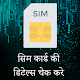 Download Sim Card Detail For PC Windows and Mac