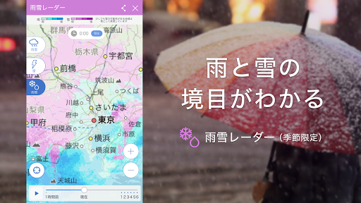 Yahoo!u5929u6c17 - u96e8u96f2u3084u53f0u98a8u306eu63a5u8fd1u304cu308fu304bu308bu6c17u8c61u30ecu30fcu30c0u30fcu642du8f09u306eu5929u6c17u4e88u5831u30a2u30d7u30ea android2mod screenshots 3