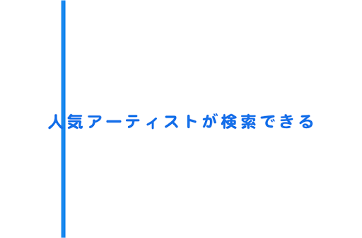 無料音楽聴き放題-MUSIC VOX【PV MV LVE】