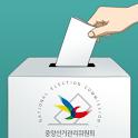제19대 대통령선거 체험