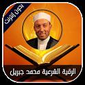 الرقية الشرعية محمد جبريل - بدون إنترنت icon