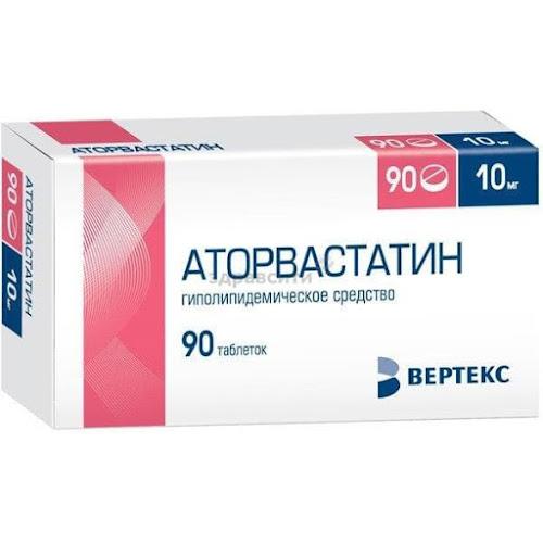 Аторвастатин таблетки п.п.о. плен. 10мг 90 шт.