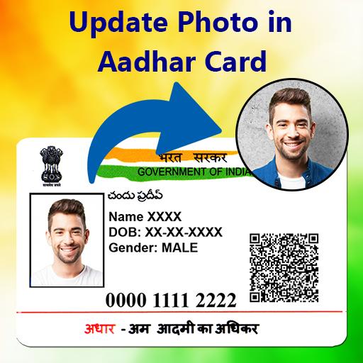 Update Photo in Aadhar Card : Aadhar Card Update