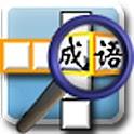 成語填字坊 icon