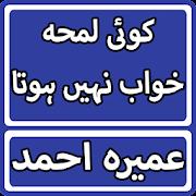 Koi Lamha Khaab Nai Hota By Umera Ahmed Urdu Novel