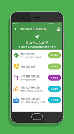 台南TBike screenshot 13