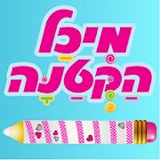 עפרון הקסמים של מיכל הקטנה