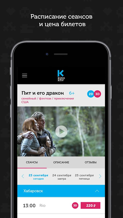 #Кинокхв- screenshot