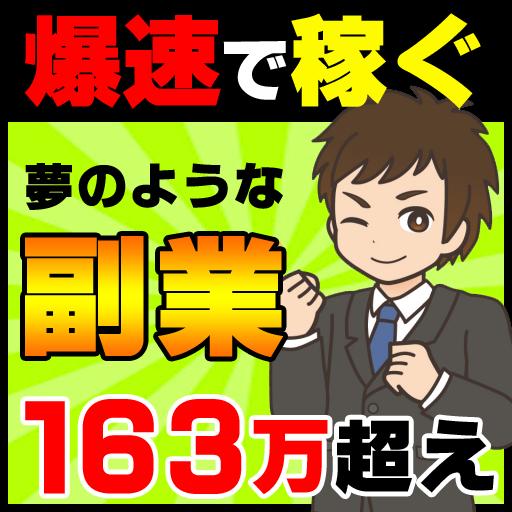休闲の副業アプリ 爆即で稼げる!!最強の在宅ワーク LOGO-記事Game