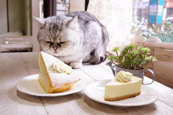 貓咪咖啡廳【米蘭15號/No.15事啡之地】手工蛋糕熱門隱藏版安心甜點店@樹林火車站美食