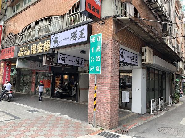 中山-勝王拉麵