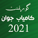 Kamyab Jawan Program | Online Apply Guide icon