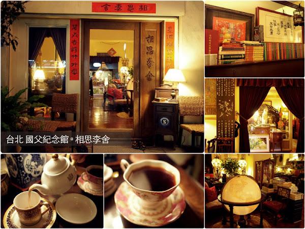 《相思李舍》幽靜舒適的古玩咖啡店,咖啡和奶茶都好喝