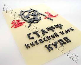 Photo: Табличка из акрила с объемными буквами для КЛУБ КУДО СТАФФ, Киев. 3 цвета акрила, резка лазером