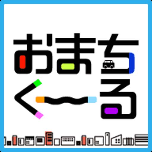 しずおか おまち情報案内システム おまちくーる・ナビ 旅遊 App LOGO-APP開箱王