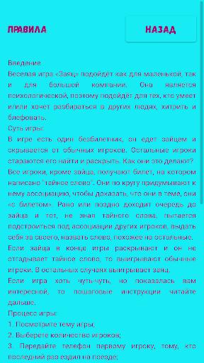 u0417u0430u044fu0446 - u043du0430u0441u0442u043eu043bu044cu043du0430u044f u0438u0433u0440u0430 1.0.5 screenshots 12