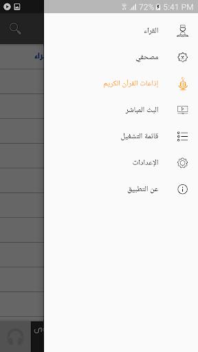MP3 Quran - V 2.0  screenshots 1