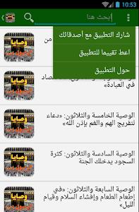 وصايا الرسول (ص) مجانا screenshot 3