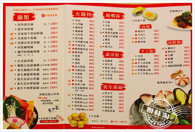 茉荳獨享鍋菜單