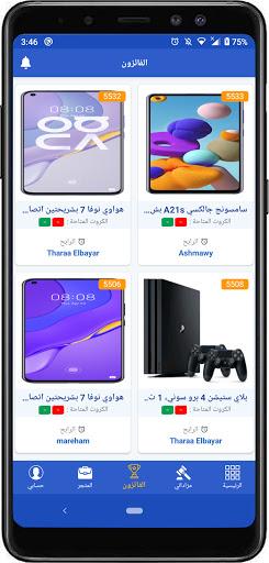 ElGawla - u0627u0644u062cu0648u0644u0629 1.2.5 screenshots 2