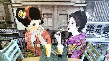 樂是吉 大正浪漫茶室