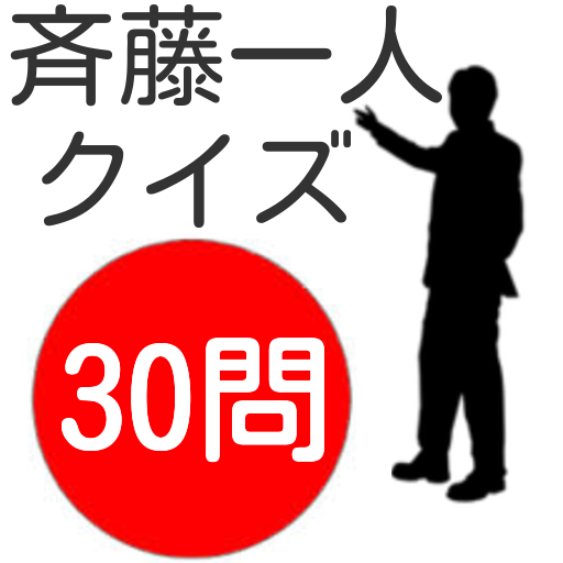 日本一の大金持ち!!斉藤一人検定 娛樂 App LOGO-APP開箱王