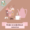 Кофе и кофейные напитки рецепт APK