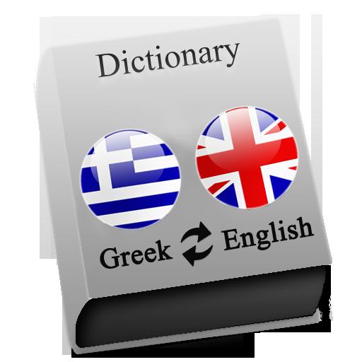 Greek - English APK Cracked Download