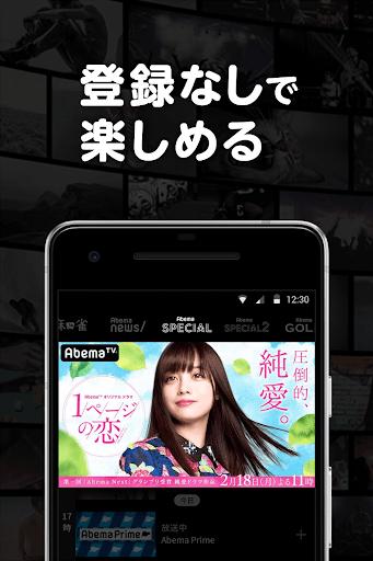 AbemaTV -無料インターネットテレビ局 -アニメやニュース、スポーツ見放題 4.7.0 screenshots 1