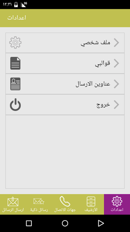 Msegat App- screenshot