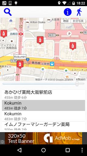 無料旅游Appの神薬|記事Game