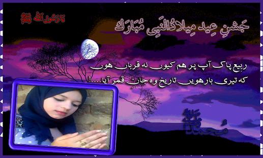 Download Eid Milad un-Nabi Photo frames For PC Windows and Mac apk screenshot 9