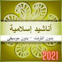 اناشيد اسلامية للعيد 2021 icon