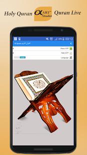 [القرآن الكريم Holy Quran] Screenshot 2