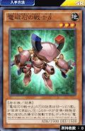 電磁石の戦士β