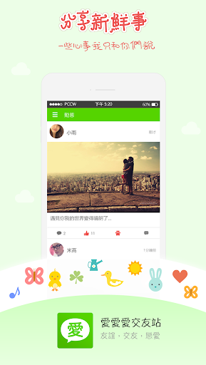 Download aiai dating u611bu611bu611bu4ea4u53cbu7ad9 -Find new friends,chat & date 1.0.52 2