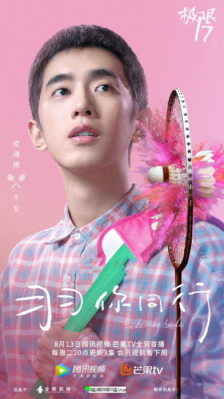 Project 17: Side By Side China Web Drama