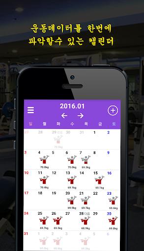 운동 다이어리 Fitness Diary