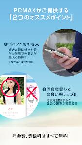 出会いアプリPCMAX(ピーシーマックス) screenshot 4