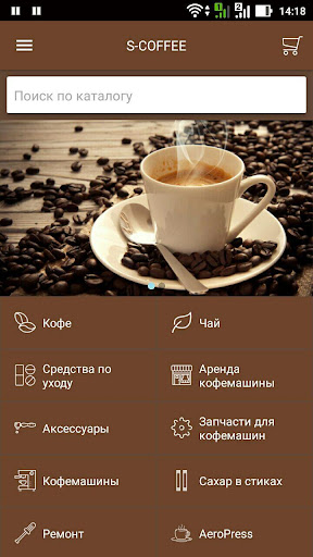 s-coffee for PC