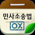 민사소송법 핵심판례 지문 OX icon